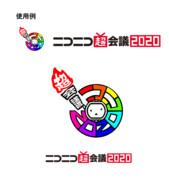 オリンピックイヤーの超会議2020!