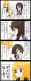 【四コマ】頑張れセーラーゆかりん!!