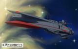 第18代宇宙戦艦ヤマト