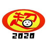 超会議2020ロゴ案