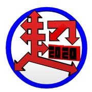 超会議ロゴ案