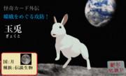 【怪奇カード外伝・嫦娥をめぐる攻防!】玉兎(ぎょくと)
