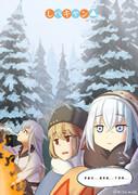 シベリアでキャンプするヴェールヌイたち