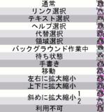 【ソラカナ】愛乃ぴこ_マウスカーソル