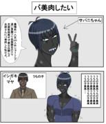 バ美肉 サバニちゃん漫画