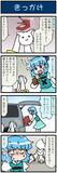がんばれ小傘さん 3324