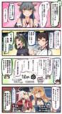 群雄割拠【16】