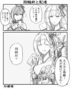 翔鶴姉と配達