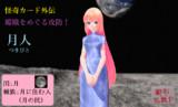 【怪奇カード外伝・嫦娥をめぐる攻防!】月人(つきびと)