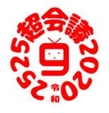 超会議2020ロゴ