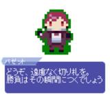 【ドット】バゼット・フラガ・マクレミッツ