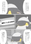 エンペラーペンギン18 ブロー