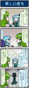 がんばれ小傘さん 3326