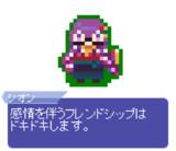 【ドット】シオン・エルトナム・ソカリス