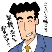 野原ひろし版