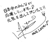 【椎名へきる様】東日本大震災アニメロチャリティーへのメッセージ