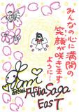【アフィリア・サーガ・イースト アヤミ様】東日本大震災アニメロチャリティーへのメッセージ