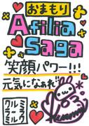 【アフィリア・サーガ・イースト クルミ様】東日本大震災アニメロチャリティーへのメッセージ