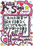 【アフィリア・サーガ・イースト ユカフィン様】東日本大震災アニメロチャリティーへのメッセージ