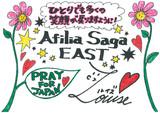 【アフィリア・サーガ・イースト ルイズ様】東日本大震災アニメロチャリティーへのメッセージ