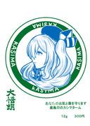 横須賀鎮守府限定品 鹿島印のカシマターム!