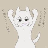 しかる(ケモノ)猫