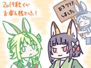 E3クリア&お疲れ様会(2019秋)