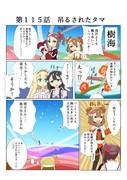 ゆゆゆい漫画115話