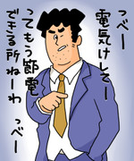 野原ひろし版2