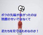 東京タワーが曲がった理由