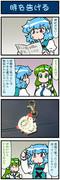 がんばれ小傘さん 3328