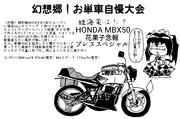 幻想郷 お単車自慢コンテスト!