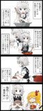 【四コマ】超絶美味しい咲夜さんのカレーの4コマ