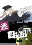 舞鶴の本(表紙進捗)
