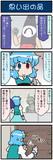 がんばれ小傘さん 3329