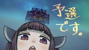 きりたんと耐パンジャンシールド 2