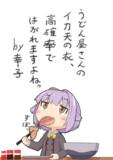 幸子の一言