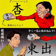 杏さんと東出さん