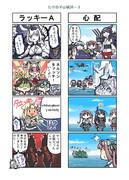 たけの子山城36-3