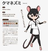 【子年オリフレS】クマネズミ