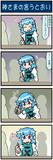 がんばれ小傘さん 3331