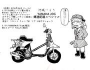 幻想郷 お原チャ自慢コンテスト