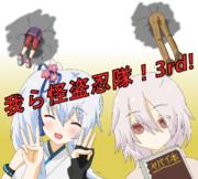 我ら怪盗忍隊!3rd!
