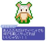 【ドット】オルガマリー・アニムスフィア