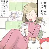 鹿島さんは知っている 家ではジャージの香取姉