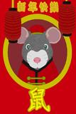 老鼠的幸运年