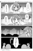 ●スタプリ漫画 最終話「藪の中で女の子がする事と言えば…」