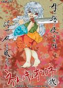 坂田ネムノ合同誌2の表紙