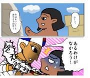 神々の記二次創作漫画 その2