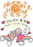 【のみこ様】東日本大震災アニメロチャリティーへのメッセージ